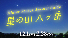 Winter Season Special Guide 星の山 八ヶ岳