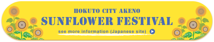 HOKUTO CITY AKENO SUNFLOWER FESTIVAL see more information (Japanese site)