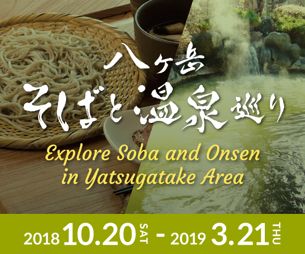 八ヶ岳そばと温泉巡り Explore Soba and Onsen in Yatsugatake Area 2018.10.20[SAT] - 2019.3.21[THU]